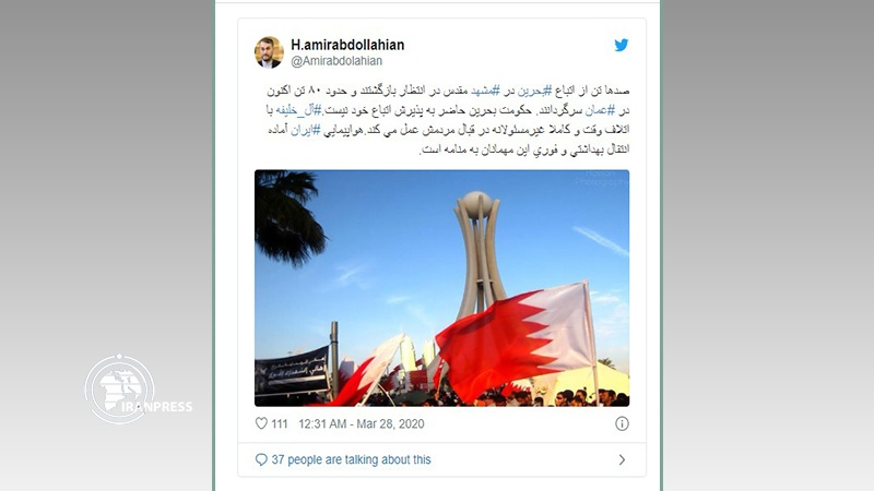 Iranpress:  Al-Khalifa regime refuses to accept Bahraini nationals