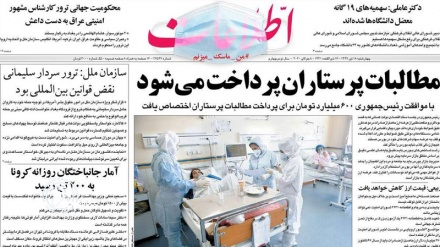 Iran Newspapers: Gen. Soleimani assassination, violated intl. law